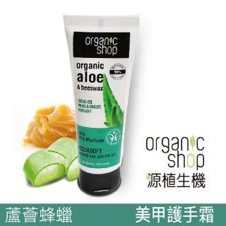 【Organic Shop 源植生機】蘆薈蜂蠟美甲護手霜75ml