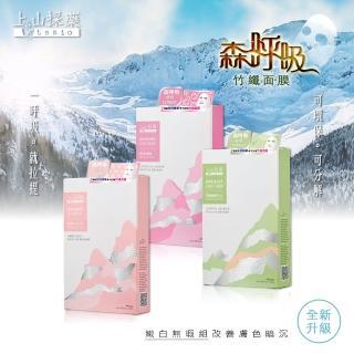 【tsaio 上山採藥】森呼吸-嫩白無暇組 櫻桃 珍珠 綠茶竹纖面膜22ml(3盒)