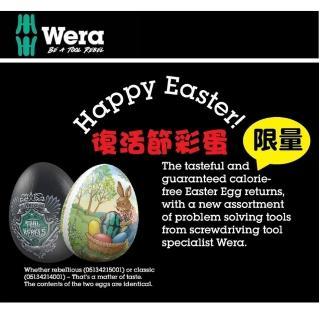 【Wera】德國Wera15件起子組兔子款-復活節限量版(WERA EGG-C)
