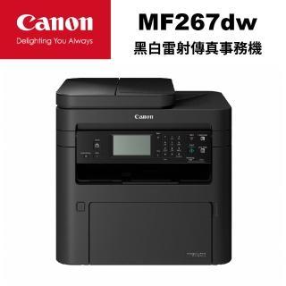 【獨家】贈原廠CRG-051黑色碳粉匣【Canon】MF267dw黑白雷射多功能複合機(MF267dw)