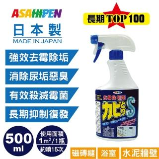 【日本Asahipen】新日本一番去霉除垢劑 500ml(磁磚 浴室 發霉 除霉 防霉)