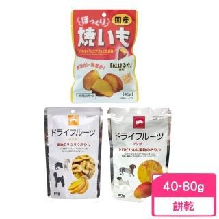 【藤澤】鮮活蔬果片 40-80g 愛犬用