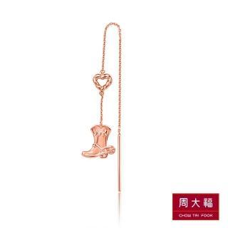 【周大福】玩具總動員系列 安迪靴子造型垂墜式耳環