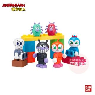 【ANPANMAN 麵包超人】細菌人與夥伴們積木樂趣組