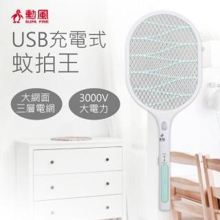 【勳風】第6代USB充電式蚊拍王(HF-D8088U文青款系列)/