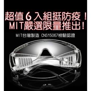 6入超值組 防霧 台灣製防疫必備頂級透明款 Z87+防護眼鏡(防飛沫!超值6入組挺防疫)