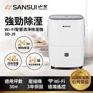 加碼贈空氣清淨機【SANSUI 山水】24公升WiFi智慧清淨除溼機(SD-J8)