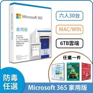 【贈防毒任選】微軟 Microsoft 365 家用版中文盒裝(拆封後無法退換貨)