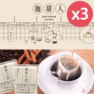 【珈琲人】咖啡人五星SCAA曼特寧濾掛咖啡X3袋(9gx50入X3袋)