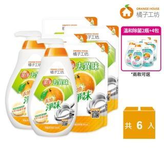 【橘子工坊】碗盤洗滌液洗碗精2瓶+4補(深層淨味/溫和低敏/高效速淨 三款可選)