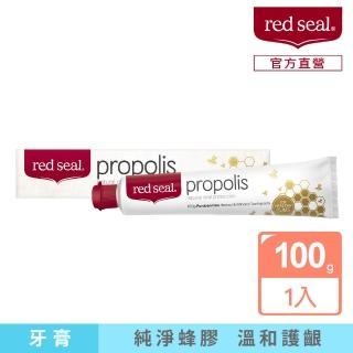 【Red Seal】護齦蜂膠牙膏100g(紐西蘭百年天然品牌)