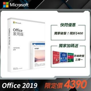 【防毒任選】Microsoft