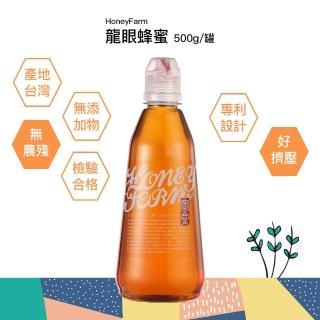 【HoneyFarm 蜜堂】龍眼蜂蜜500g 隨手瓶(台灣產)