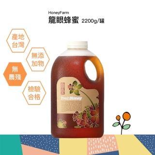 【HoneyFarm 蜜堂】龍眼蜂蜜2200g 家庭號(中秋送禮精美禮盒)