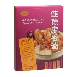 【一吉膳】鮑魚麻香滷(滷肉)