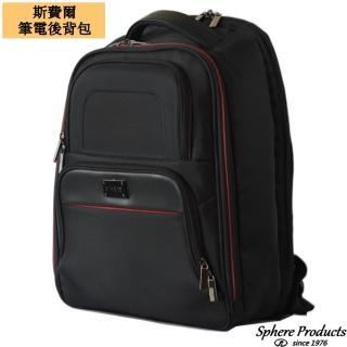 【Sphere 斯費爾】筆電後背包 DC7049 黑色(多層多功能)
