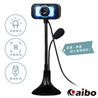 【aibo】直播專用 USB 直立式高解析網路攝影機(附麥克風)