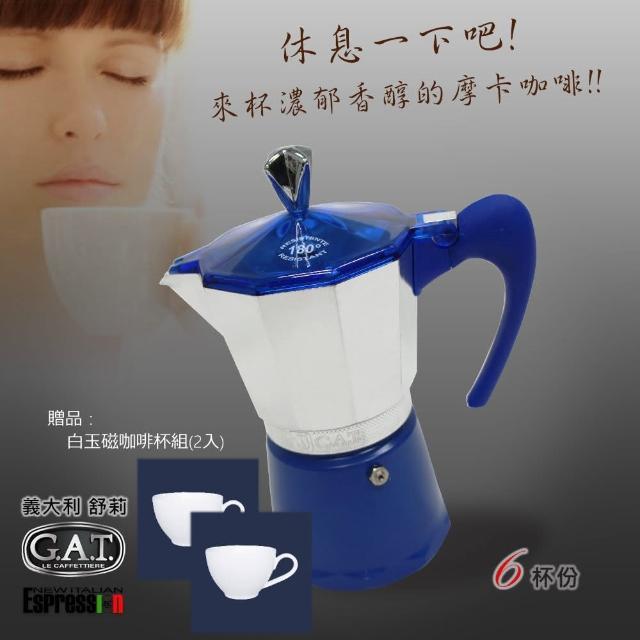 【GAT】義大利舒莉摩卡壺-夢幻系列-6杯份-藍(其他)/
