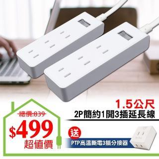 【朝日電工】2P簡約1開3插延長線15A1.5米-2入(2P延長線)