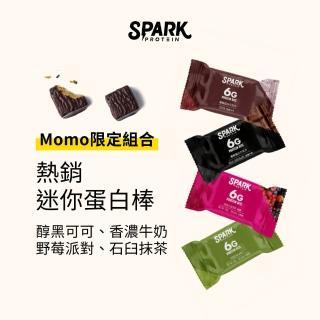 【Spark Protein】Spark Bite優質蛋白巧克力-4種口味綜合組(石臼抹茶、香濃牛奶、野莓派對、醇黑可可)