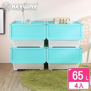 【KEYWAY】面寬53.3-克里斯前開式整理箱65L附輪-4入藍(馬卡龍色系 收納箱 MIT台灣製造)