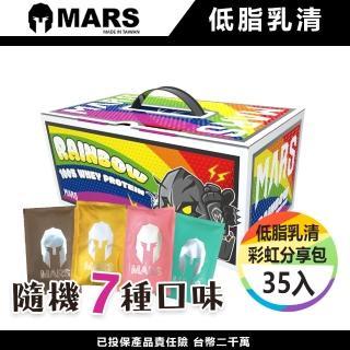 【MARS】戰神 MARS 低脂 乳清蛋白(彩虹分享包 隨機口味 35入)