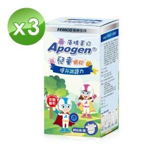 【遠東生技】Apogen藻精蛋白兒童健康嚼錠 80公克(3瓶組)
