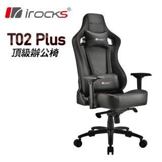 【i-Rocks】旗艦配備辦公椅T02 Plus