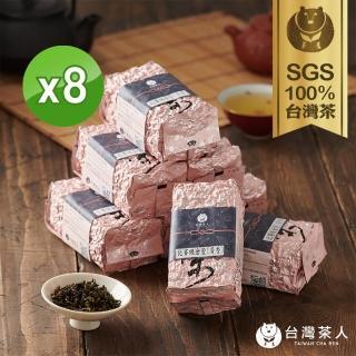 【台灣茶人】老師傅比賽級高山金萱茶葉(150gX8件 共2斤)