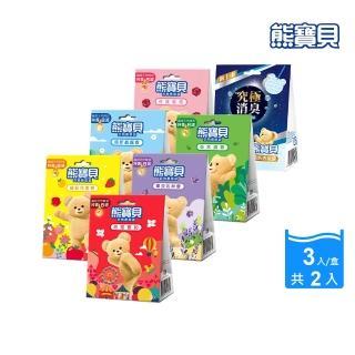 【熊寶貝】衣物香氛袋_3入/盒x2件組(8種香氛任選)