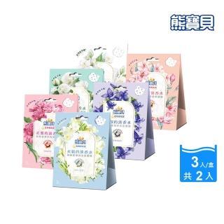 【熊寶貝】植萃衣物香氛袋 3包/盒x2件組(玫瑰/茉莉/山茶花/櫻花/小蒼蘭/藍風鈴)