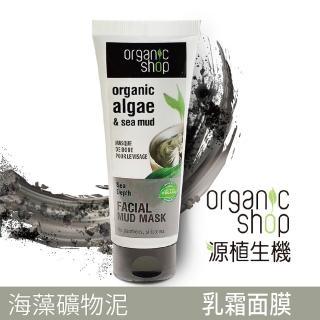 【Organic Shop 源植生機】海藻礦物泥淨白面膜 75ml