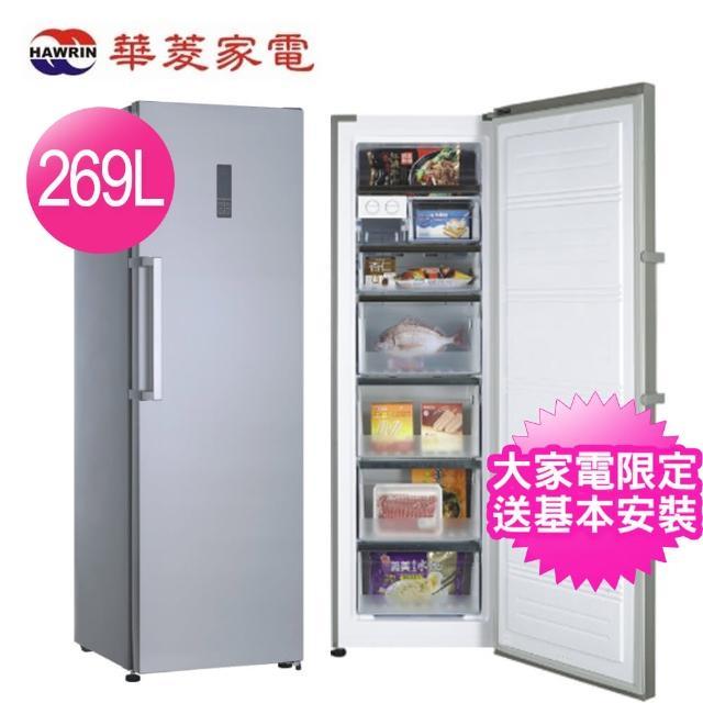 【華菱】269L直立式冷凍櫃(HPBD-300WY)/