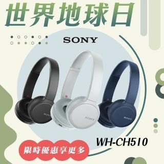 【SONY 索尼】WH-CH510(無線藍牙 耳罩式耳機)