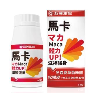 【五洲生醫】馬卡膠囊
