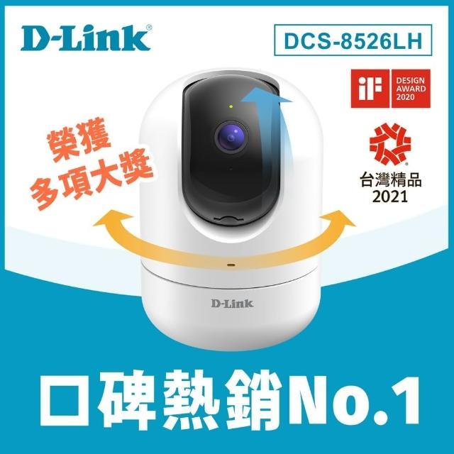 【D-Link】友訊★DCS-8526LH
