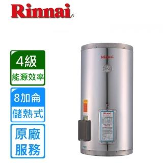 【林內】REH-0864 儲熱式電熱水器(8加侖-直掛式)