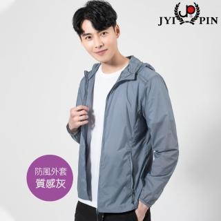 【JYI PIN 極品名店】輕薄戶外運動皮膚衣/機能運動褲(多色選)