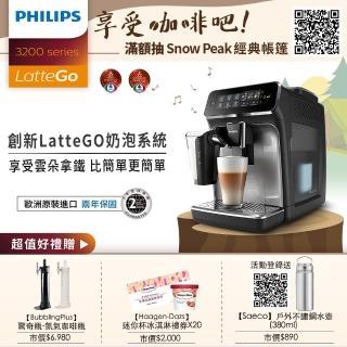 【PHILIPS Saeco】全自動義式咖啡機(EP3246/70+驚奇氮氣咖啡瓶(贈2盒氣彈)+哈根達斯迷你杯冰淇淋禮券*20)