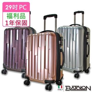 【Batolon 寶龍】福利品 28吋  精品魔力TSA鎖加大PC硬殼箱/ 行李箱(3色任選)