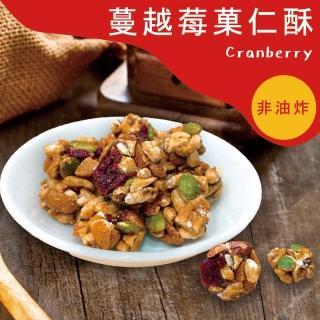【優穀美身】蔓越莓俽仁酥 60g 全素(3包組)
