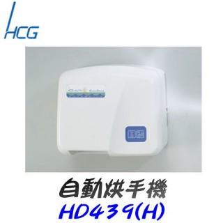 【HCG 和成】自動烘手機(HD439)