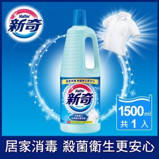 【新奇】漂白水(1500ml)