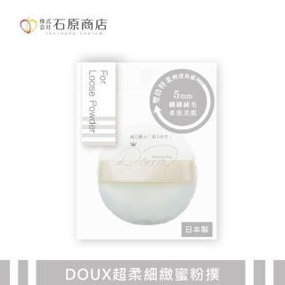 【石原商店】DOUX超柔細緻蜜粉撲 1入/DX04