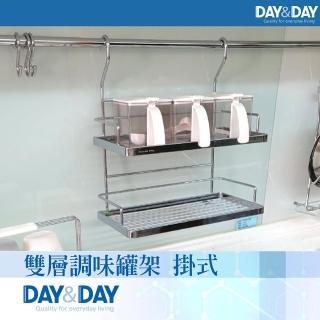 【DAY&DAY】雙層調味罐架 掛式(ST3023F)