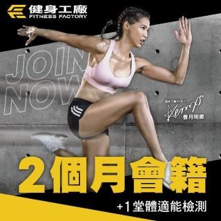 【健身工廠】兩個月會籍+體適能檢測課一堂/