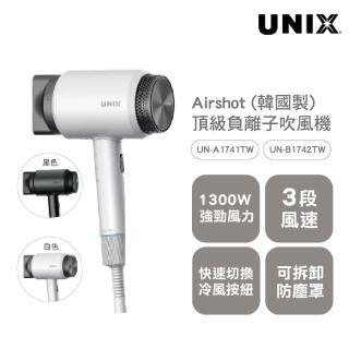 【UNIX】頂級負離子吹風機(韓國製 A1741TW-B1742TW)
