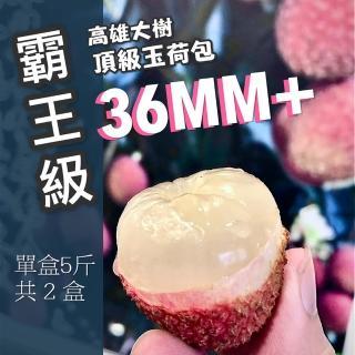【老張果物】霸王級36MM+大樹玉荷包(去枝葉 5斤禮盒 共2盒裝)(限水限量!賣完為止!)