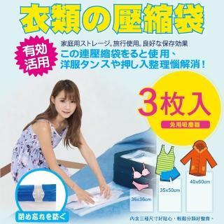 【百特兔寶】日式旅行休閒收納組6入組-約36×36、35×50、40×60cm(MIT手捲壓縮袋收納組)