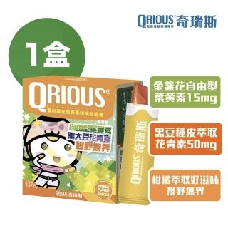 【QRIOUS 奇瑞斯】1盒QRIOUS奇瑞斯雷射晶光葉黃素柑橘能量凍(葉黃素/花青素/無防腐劑/無香精/無添加/保健)